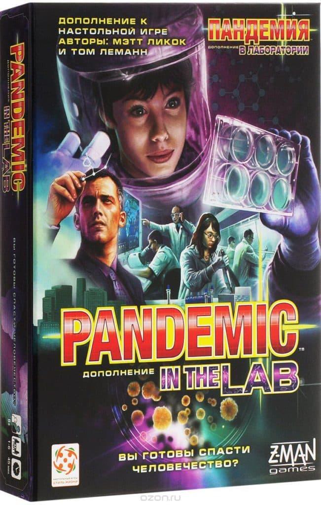 «Пандемия: В лаборатории»