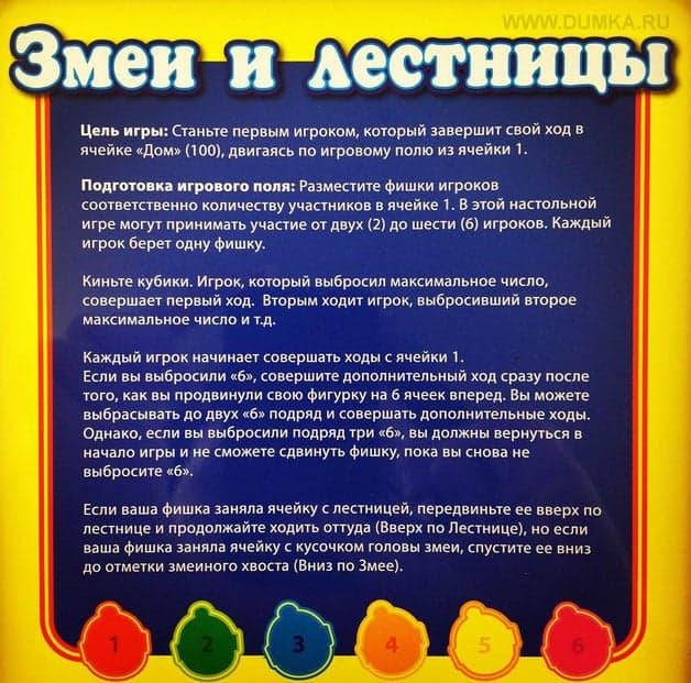 Для желающих сыграть играть в змеи и лестницы в магазинах продается набор Мак и Зак.
