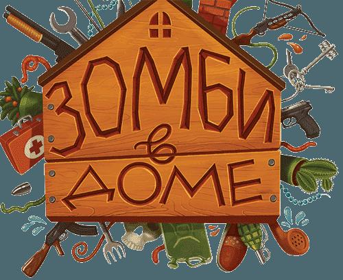 зомби в доме игра