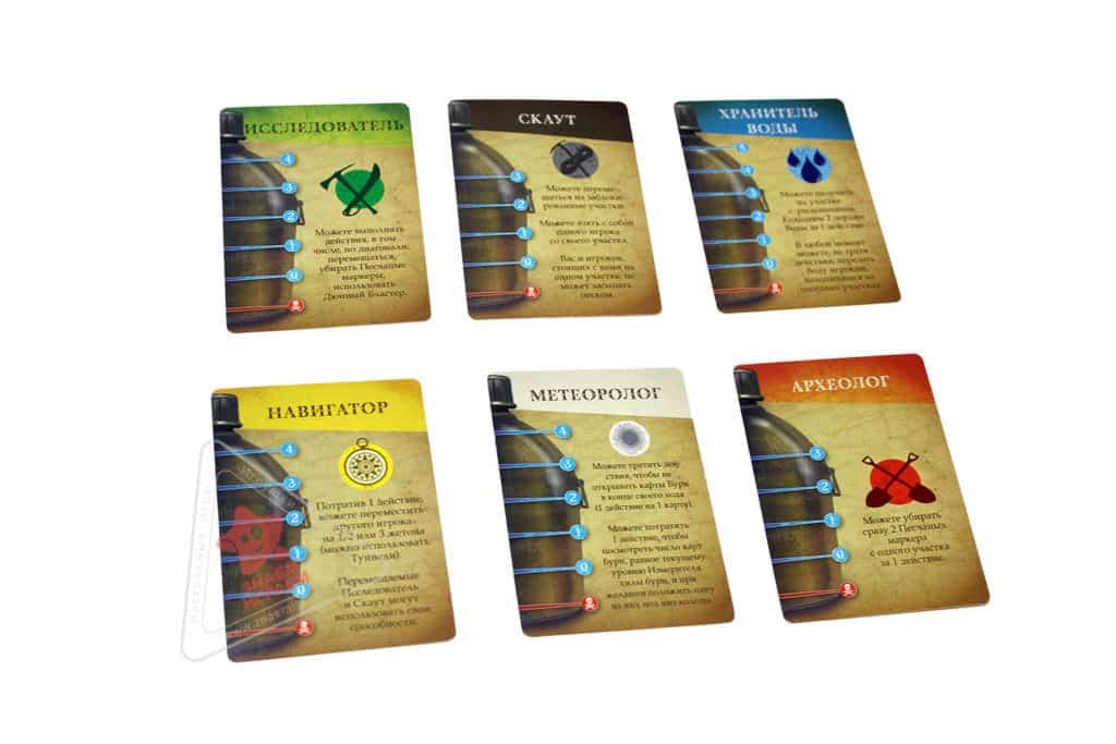карточки игры запретная пустыня