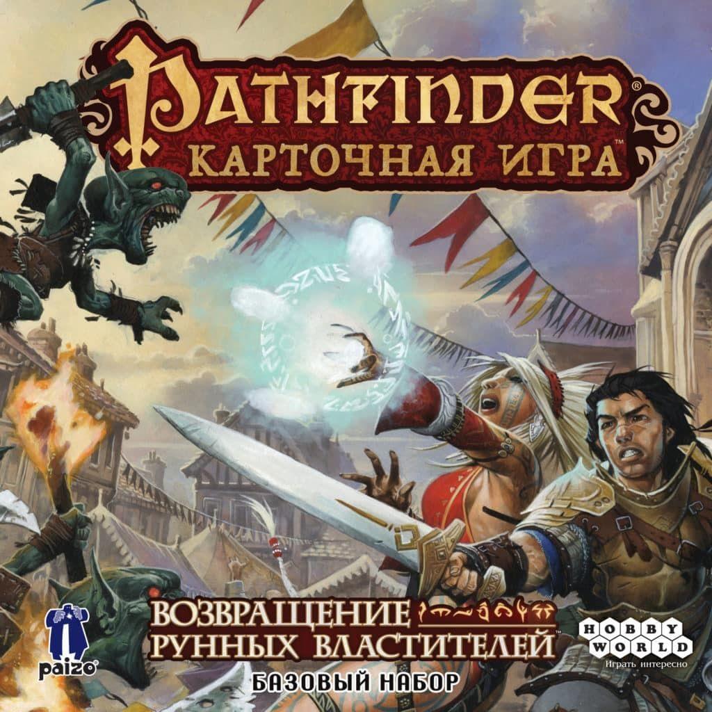 карточная версия игры Pathfindeк