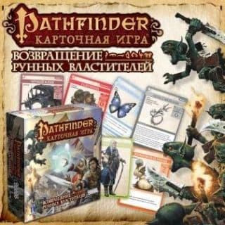 игра pathfinder