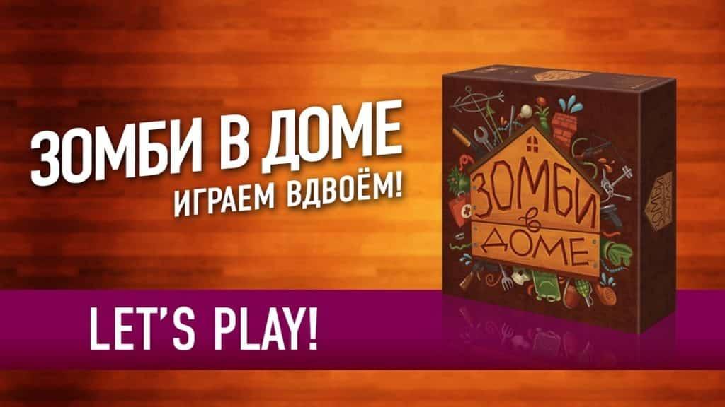 коробка с игрой зомби в дом