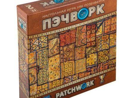 коробка с настольной игрой пэчворк