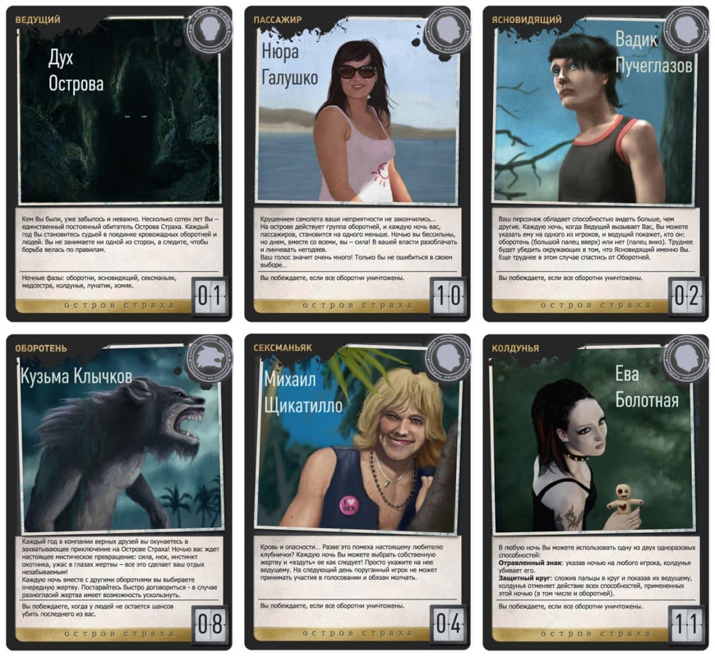 карточки с персонажами