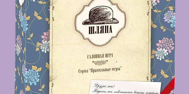 коробка с настольной игрой шляпа