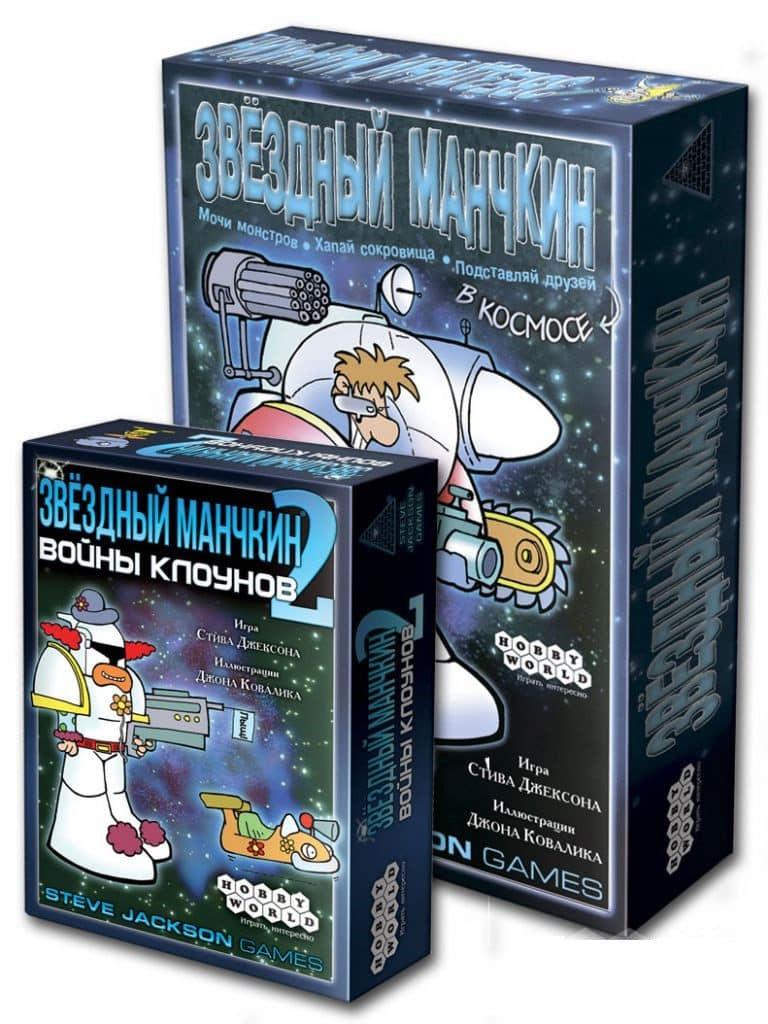 коробка с игрой Звездный манчкин