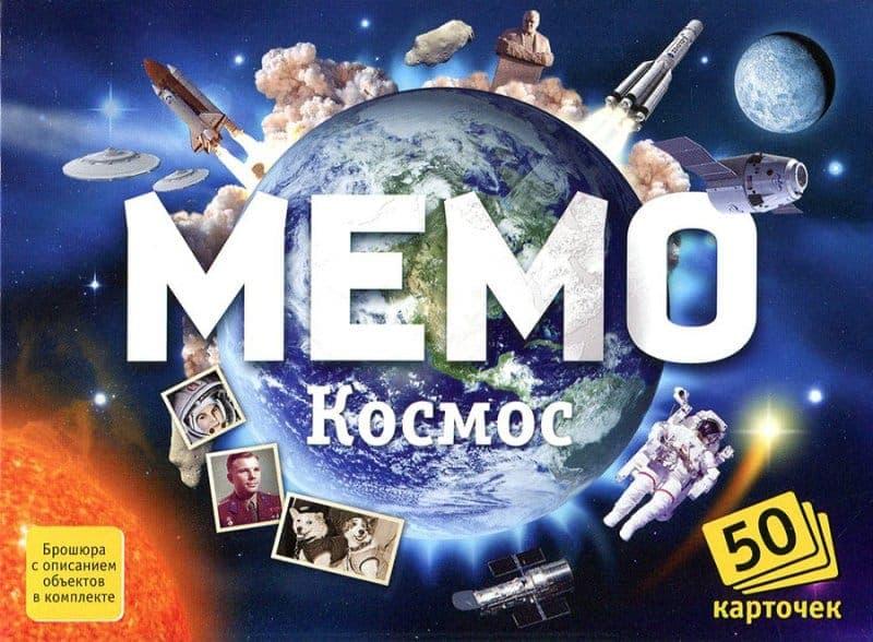 коробка с игрой мемо космос