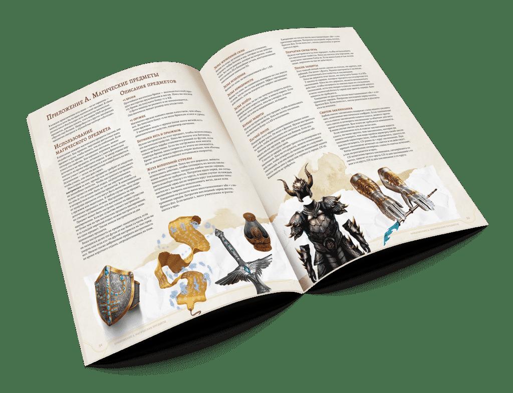 Hobby World локализовала легенду мировых настольных игр Dungeons & Dragons